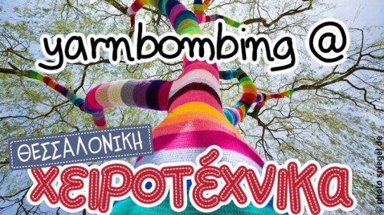 yarnbombing-thessaloniki