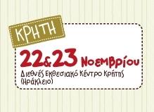 xeirotexnika-2014-dates-kriti