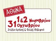 xeirotexnika-2014-dates