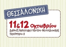 xeirotexnika-2014-dates_thess