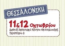 xeirotexnika-2014-dates_thess